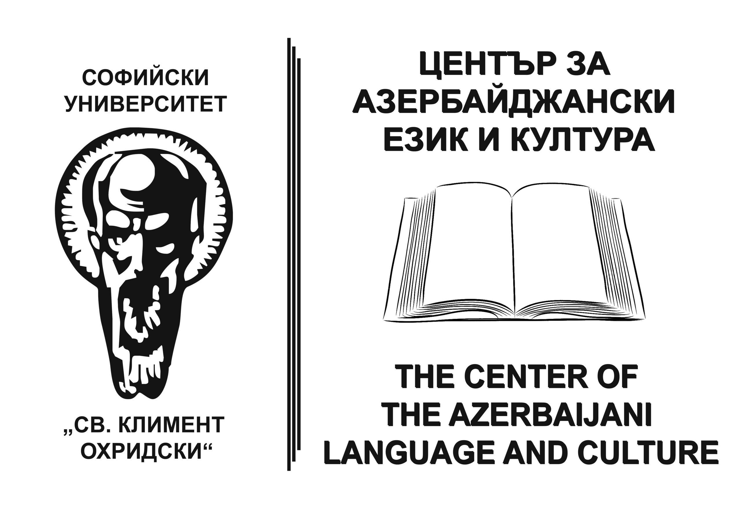 Публикация: Център за азербайджански език и култура към СУ