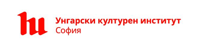Публикация: Унгарски културен институт